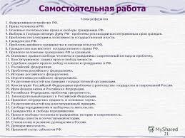Презентация на тему Актуальное проблемы конституционного права  21 21 Самостоятельная работа Темы рефератов