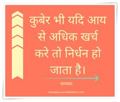 Chanakya Quotes In Hindi And English Daily Motivational Quotes