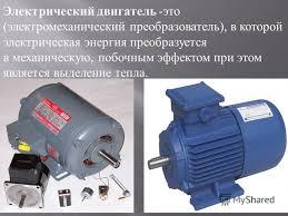 Презентация на тему Электродвигатели и их применение их  2 Электрический двигатель