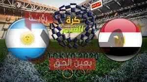 نتيجة وملخص أهداف مباراة مصر والارجنتين اليوم في أولمبياد طوكيو يلا شوت  الجديد مباراة مصر الاولمبي HD