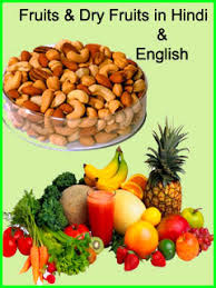 learn fruits names hindi and english screenshot 1 5