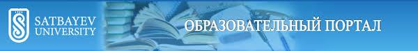 Темы дипломных работ КазНТУ Образовательный портал Главное меню