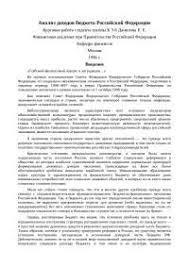 Валютные операции в Российской Федерации диплом по экономике  Анализ доходов бюджета Российской Федерации диплом по экономике скачать бесплатно федерального классификация федеральный региональный