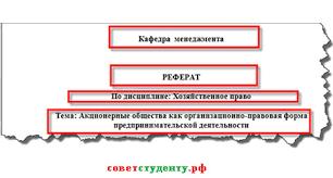 Титульный лист реферата правила оформления скачать пример  Образец титульного листа реферата