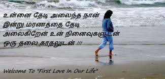 tamil love feeling kavithai images free