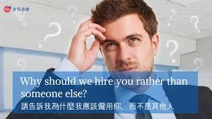 五大英文面試問題&英文自我介紹範例!想去外商、澳洲打工度假或當空姐 英文面試與自我介紹範例 why should i hire you rather than someone else