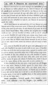 If I Were A Principal Of A School Imaginative Essay In Hindi