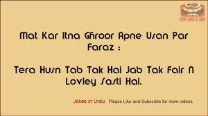 Dirty Funny Shayari In Urdu And Hindi 1