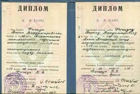 Купить диплом ВУЗа Казахской ССР старого образца >Алмаатинский медицинский институт 1974 год