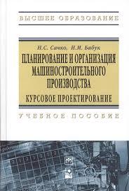Планирование и организация машиностроительного производства  Планирование и организация машиностроительного производства Курсовое проектирование 2 е издание исправленное