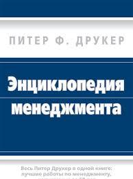 """Книга """"<b>Энциклопедия</b> менеджмента"""" — купить в интернет ..."""