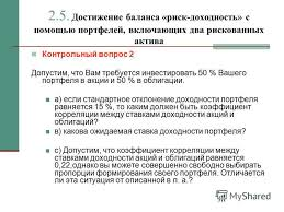Презентация на тему Попович Е А Содержание Риск и  54 2 5