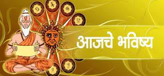 Image result for rashi bhavishya