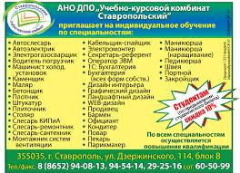 Учебно курсовой комбинат Ставропольский АНО ДПО