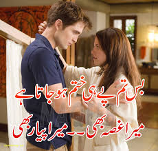 Love Quotes In Urdu Wallpapers 49 Group Wallpapers