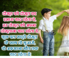 Boy And Girl Best Friend Quotes In Hindi Daily Motivational Quotes