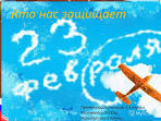 презентация 23 февраля день защитника отечества скачать бесплатно