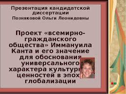 Презентация кандидатской диссертации Позняковой Ольги Леонидовны  Презентация кандидатской диссертации Позняковой Ольги Леонидовны Проект всемирно гражданского общества Иммануила Кан презентация п