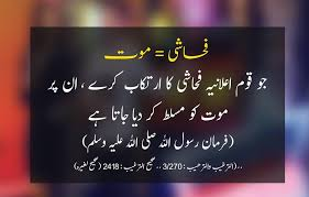 Quotes Of Hazrat Ali RA 'Vulgarity Is Equal To Death' Gorgeous Urdu Quotes About Death