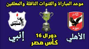 موعد مباراة الأهلي وإنبي القادمة في كأس مصر دور ال 16 - YouTube