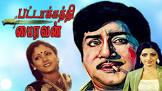Shivaji Ganesan Pattakkatti Bairavan Movie
