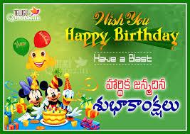 Happy Birthday Wishes Telugu Quotes Images Teluguquotezin