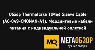 Обзор <b>Thermaltake</b> TtMod Sleeve Cable (AC-049-CNONAN-A1 ...