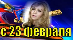 Поздравления на 23 февраля песня поздравление сыну с Днем защитника  отечества видео - YouTube
