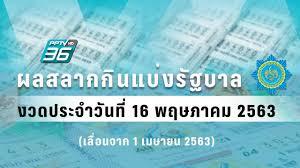 ถ่ายทอดสดการออกสลากกินแบ่งรัฐบาล งวดวันที่ 1 เมษายน 2563 ออกรางวัลในวันที่ 16  พฤษภาคม 2563 - YouTube
