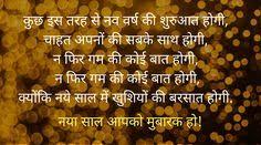 Funniest 2 Line Hindi shayari On Happy New Year - Funny New ...