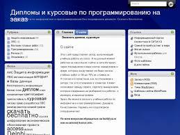 Темы курсовых работ по веб программированию Темы дипломных работ список примеры