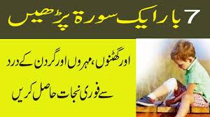 joint pain home remedies in urdu