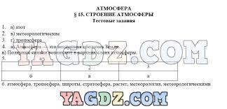 ГДЗ по географии класс рабочая тетрадь Домогацких СТРОЕНИЕ АТМОСФЕРЫ