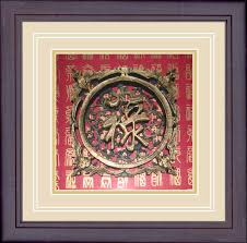to enlarge chinese wall decor