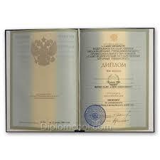 Купить диплом о высшем образовании в Москве Диплом о высшем образовании 2004 2005 2006 2007 2008 и 2009 года
