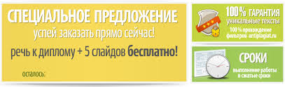 Дипломные курсовые контрольные работы на заказ в Москве Спб  Дипломные курсовые контрольные работы на заказ в Москве Спб Помощь в написании рефератов для студенов любых ВУЗов