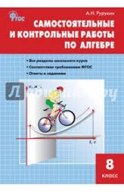 Книга Алгебра класс Самостоятельные и контрольные работы  Алгебра 8 класс Самостоятельные и контрольные работы