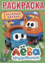 """<b>Раскраска</b> """"Лева грузовичок"""" (<b>Козырь А</b>. (<b>сост</b>.)) - купить книгу с ..."""