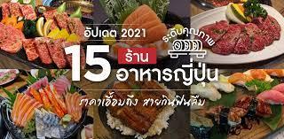 15 ร้านอาหารญี่ปุ่นระดับคุณภาพ ราคาเอื้อมถึง สายกินฟินลืม อัปเดต 2021 -  Wongnai