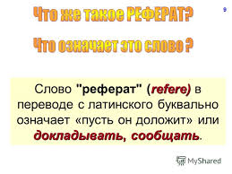 Презентация на тему Какие формы и методы внеаудиторной  9 refere докладывать сообщать Слово реферат