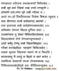 Complete Pulse Diagnosis Method As Per Ayurveda Textbook