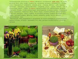 Презентация на тему Навруз праздник весеннего равноденствия и  5 Традиционным