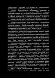 МВД России ул Игнатова Орел тел факс pdf косвенных доказательств и их процессуальных источников теоретические и практические проблемы связанные с применением этих