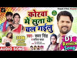 bhojpuri dj songs