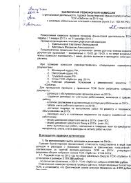 ЗАКЛЮЧЕНИЕ РЕВИЗИОННОЙ КОМИССИИ о финансовой деятельности годовой  0097 ревизионная комиссия
