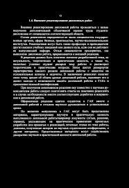 Методические рекомендации по выполнению и защите дипломных работ pdf 13 1 4 12 Внешнее рецензирование дипломных работ Внешнее рецензирование