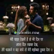 romantic shayari र म ट क श यर