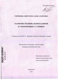 Диссертация на тему Развитие региональных банков в современных  Диссертация и автореферат на тему Развитие региональных банков в современных условиях