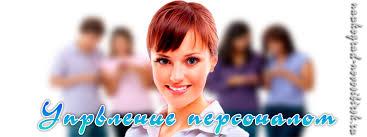 Заказать дипломную работу по управлению персоналом в Новосибирске  Заказать дипломную работу по управлению персоналом в Новосибирске