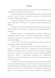 Технология пенсионного обеспечения граждан РФ по потере кормильца  Это только предварительный просмотр
